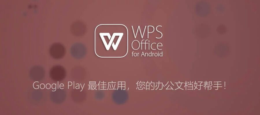 android office 破解